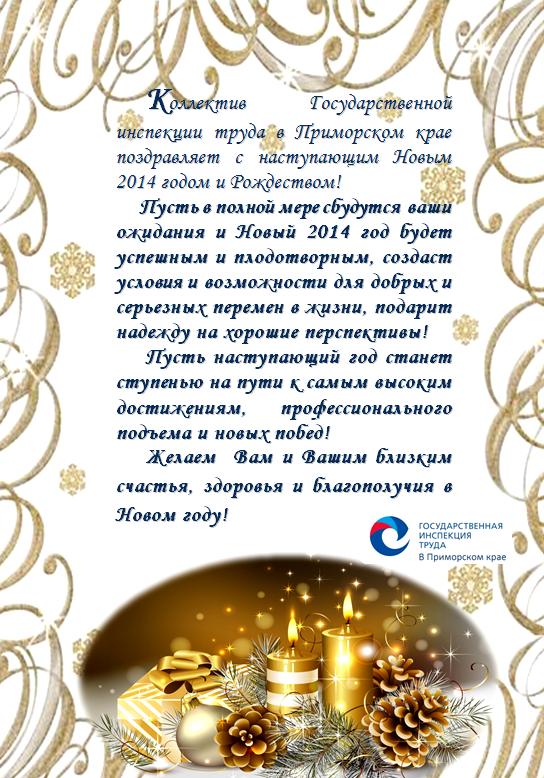 Прикольное новогоднее поздравление директора